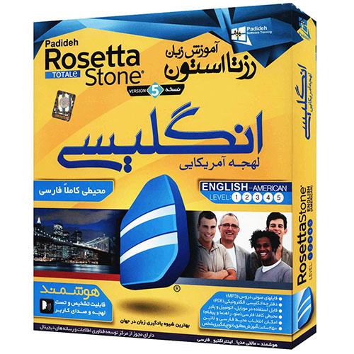 نرم-افزار-آموزش-زبان-انگلیسی-رزتا-استون