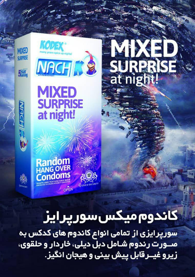 کاندوم میکس سورپزایز NACH KODEX Mixed Surprise