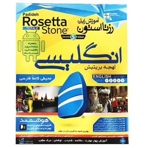 پکیج آموزش زبان رزتا استون rosetta stone انگلیسی لهجه بریتیش