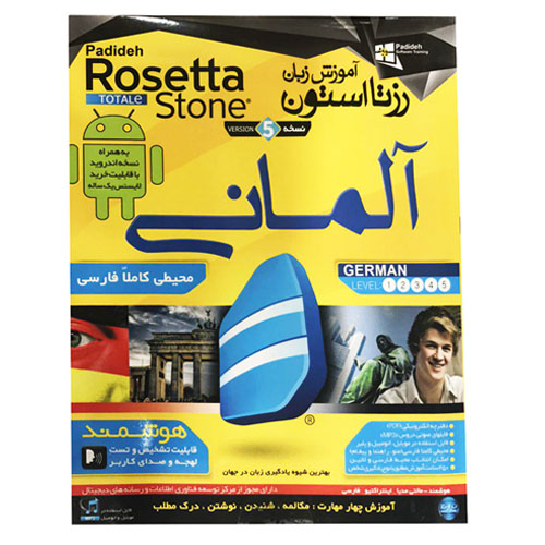 پکیج آموزش زبان رزتا استون rosetta stone آلمانی