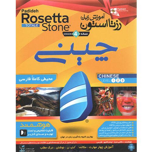پکیج آموزش زبان رزتا استون rosetta stone چینی