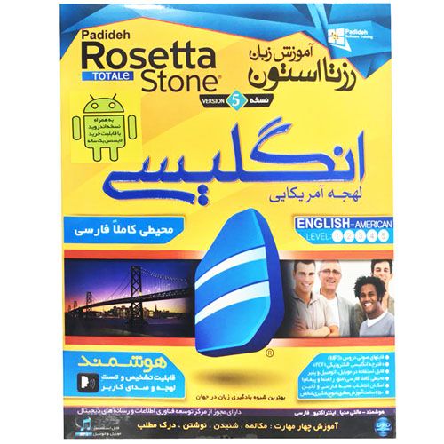پکیج آموزش زبان رزتا استون rosetta stone انگلیسی لهجه آمریکایی